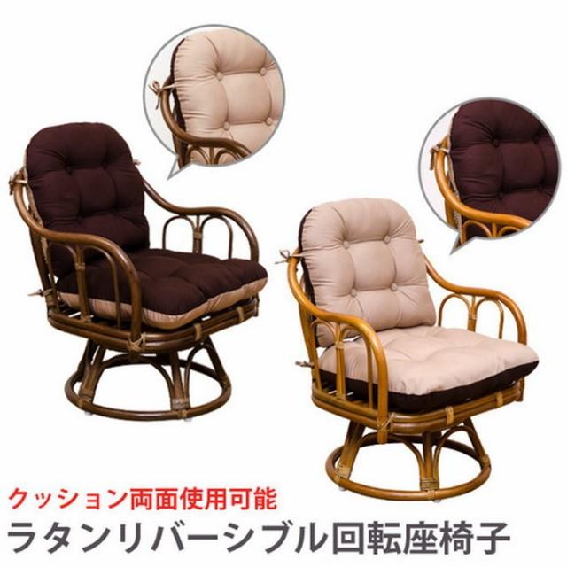 座椅子 ラタン リバーシブル 回転式 sk-im18  /NP...
