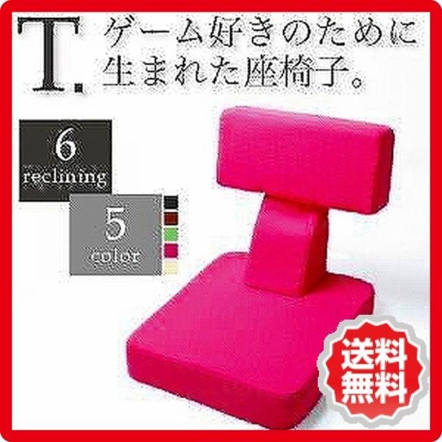 多機能座椅子 T. ティー リクライニングts-040103...