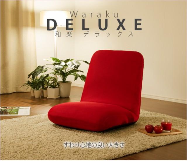 和楽チェア DELUXE A520 sg-10135  /座椅子/腰痛/...