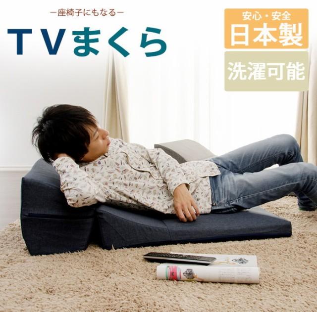 TVまくら 枕座椅子 カバーリング sg-10230 /北欧...