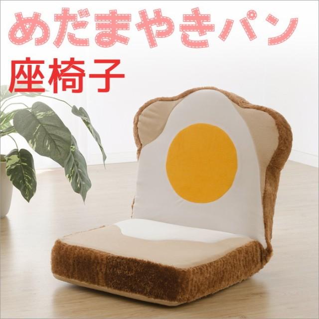座椅子 めだまやき 食パン カバーリング座椅子 sg...
