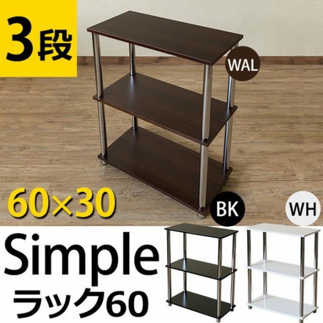 Simpleラック60・3段 ブラック ウォールナット ホ...