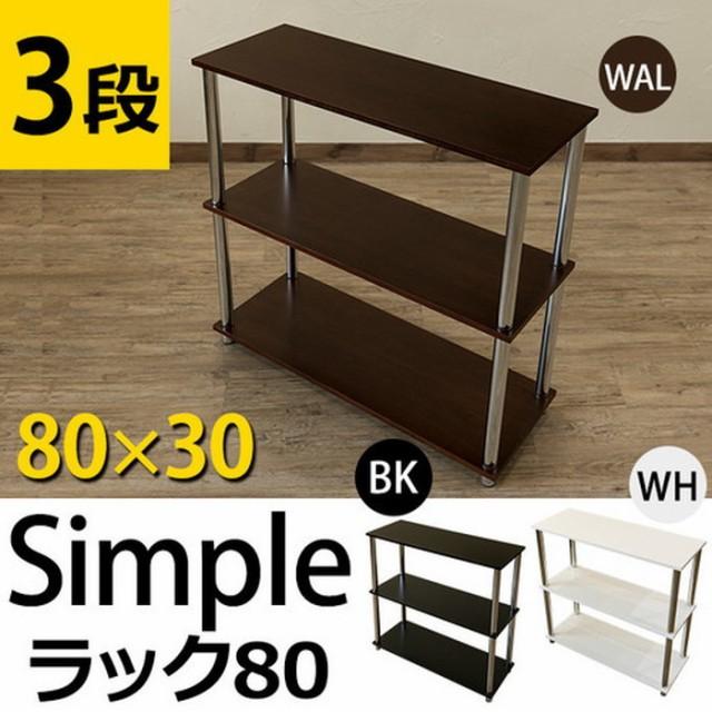 Simpleラック80・3段 ブラック ウォールナット ホ...