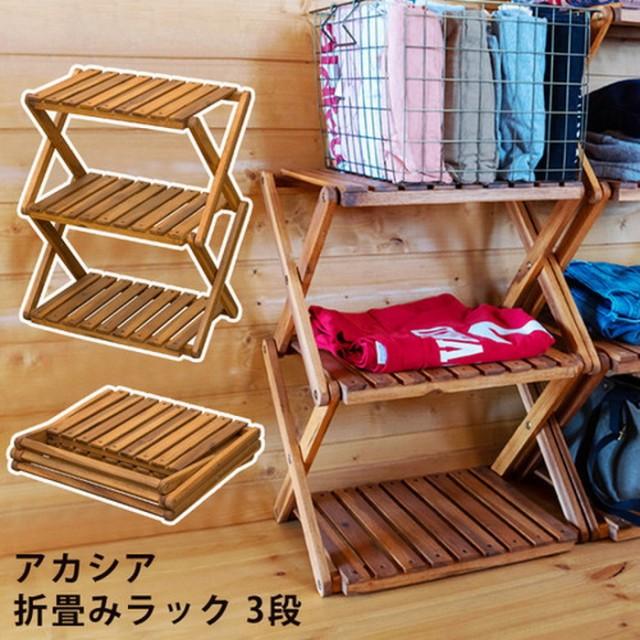 折畳みラック 3段  アカシア sk-unl06br /北欧/イ...