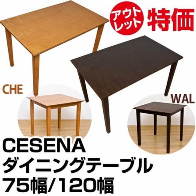 ダイニングテーブル CESENA  120幅  sk-lh120  /...