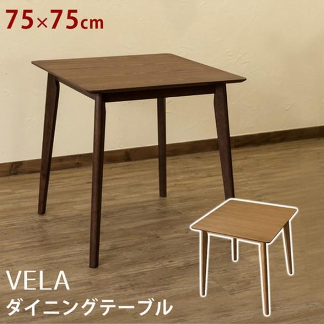 ダイニングテーブル 75×75 VELA  ナチュラル ウ...