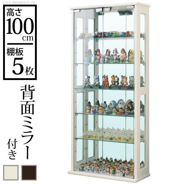 コレクションケース Colete コレテ  高さ100cm mu...