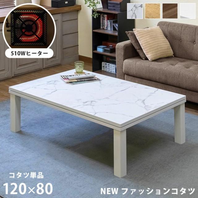 コタツ NEW ファッション コタツ 幅120×80 sk-dc...