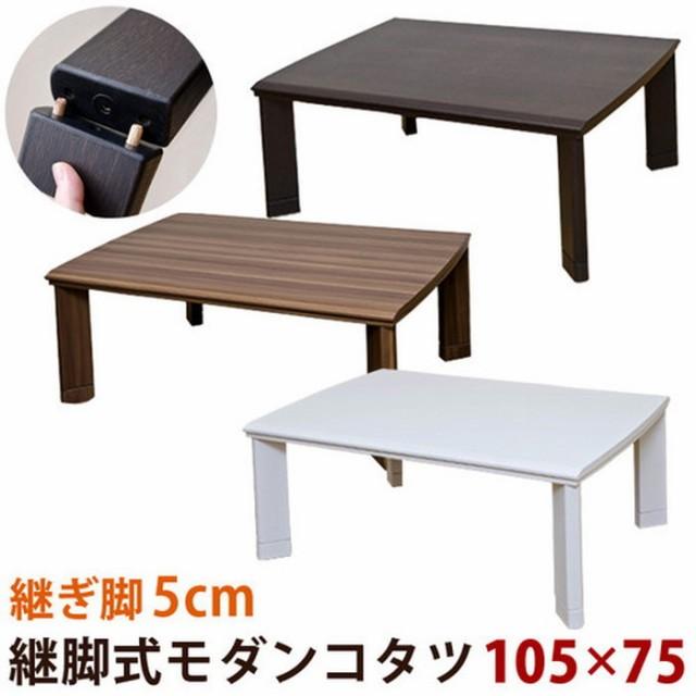 継脚式 モダンコタツ 105×75 sk-dcm02t  /コタツ...