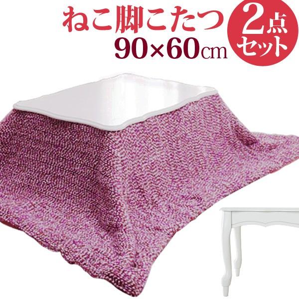 ねこ脚こたつテーブル  フローラ  90x60cm こたつ...