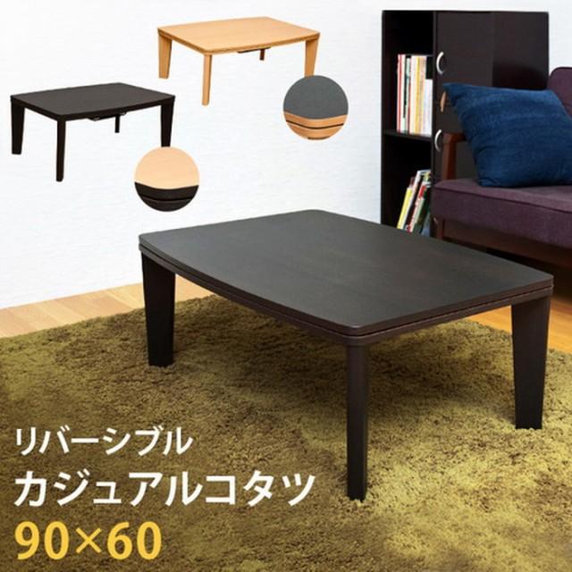 カジュアル コタツ アール天板 長方形 90×60cm  ...