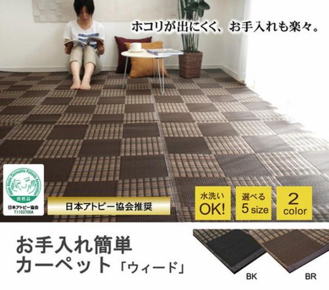 日本製 洗えるPPカーペット ウィード BR江戸間 6...
