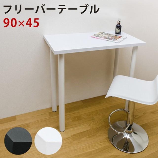 バーテーブル 90x45幅 ブラック ホワイト sk-tyh9...