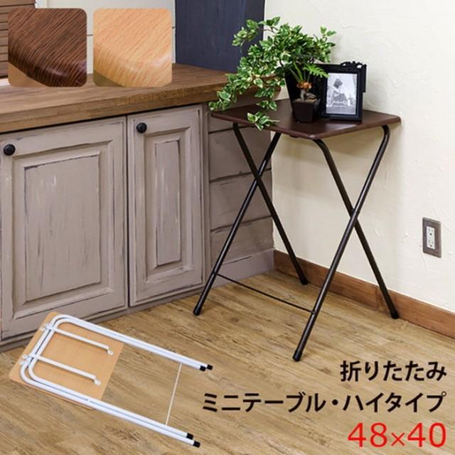 折りたたみ ミニテーブル ハイタイプ sk-uys04  /...