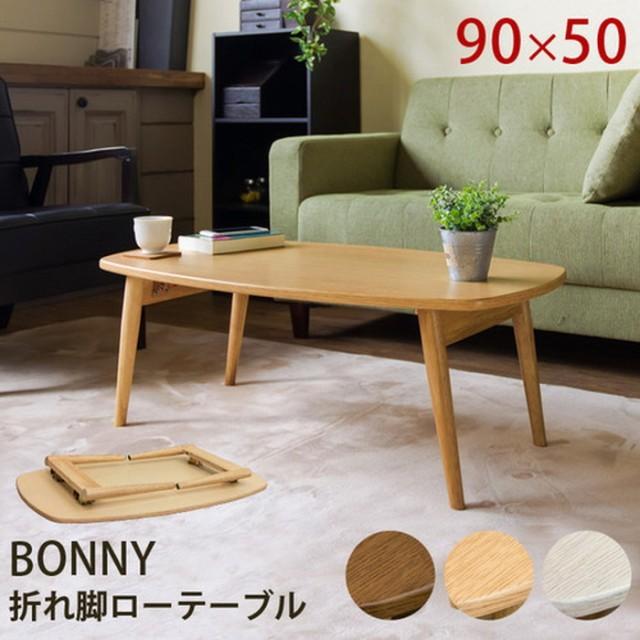 センターテーブル BONNY 折れ脚 ローテーブル sk-...