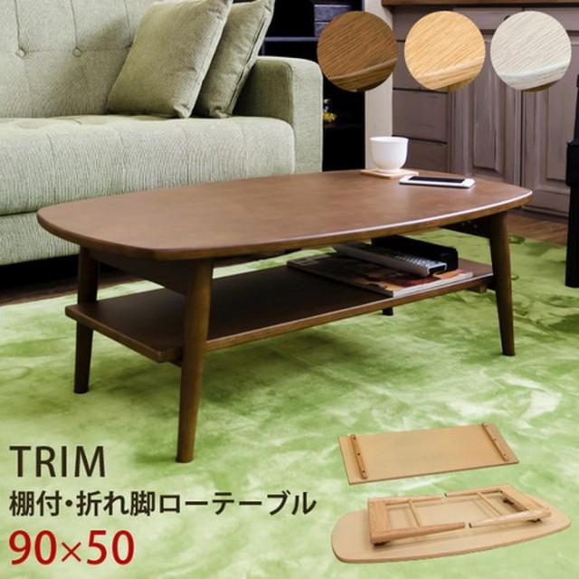ローテーブル TRIM 棚付折れ脚  sk-vtm02  /NP 後...