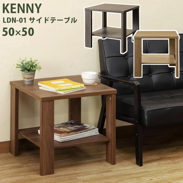 サイドテーブル KENNY  50x50幅 アンティークブラ...