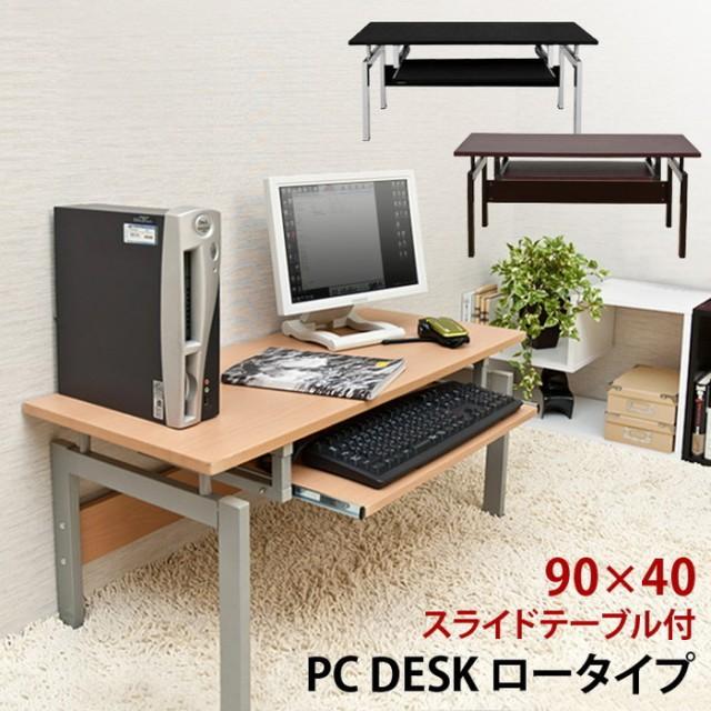 パソコンデスク ロータイプ sk-ct2650 /北欧/イン...