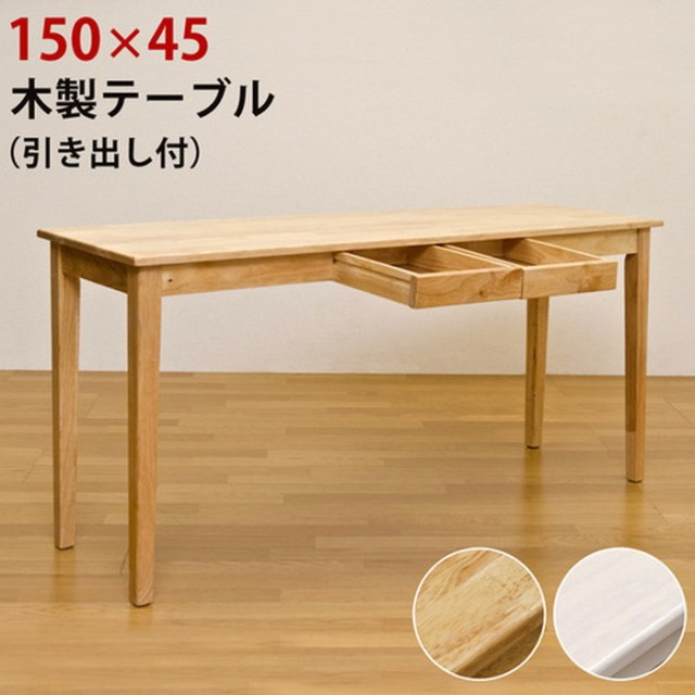 木製 テーブル デスク 150x45 sk-umt1545  /パソ...