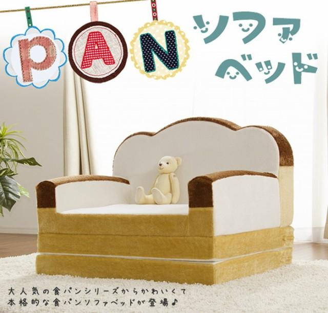食パン ソファベッド A399 sg-10199  /北欧/イン...
