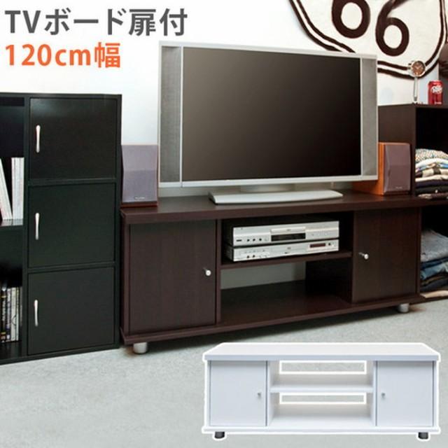 TVボード 幅120 扉付 テレビ台 sk-fb386  /テレビ...