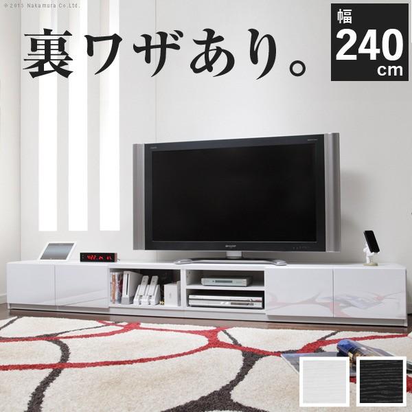 背面収納TVボード ロビン 幅240cm mu-i-3700009  ...