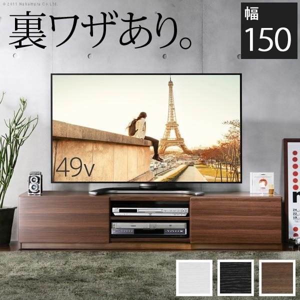 背面収納TVボード ROBIN ロビン  幅150cm mu-m060...