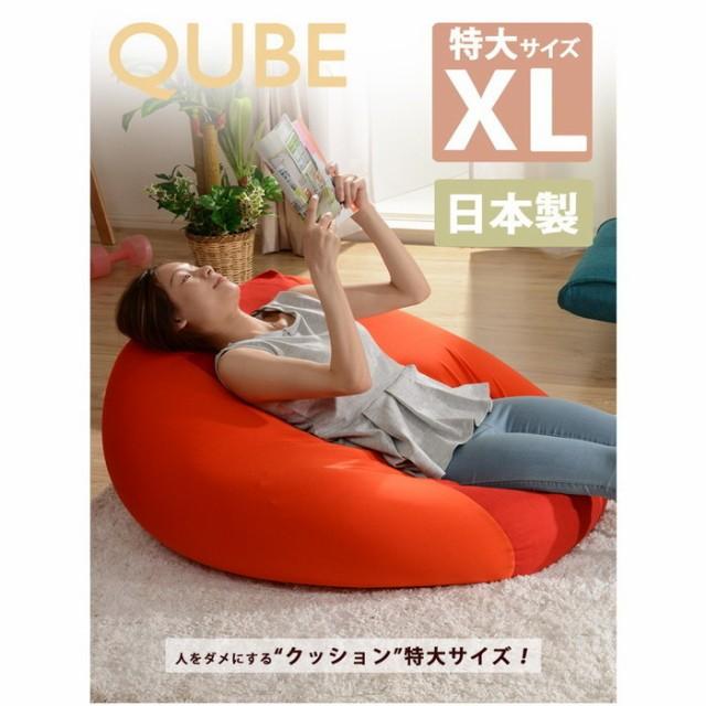 人をダメにする ビーズ クッション QUBE  XL A600...