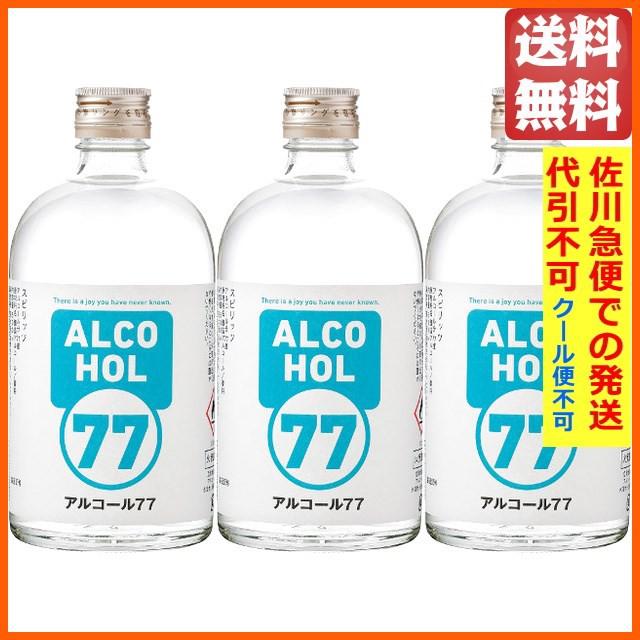 [3本セット] 菊水酒造 アルコール 77 ウォッカ 77...
