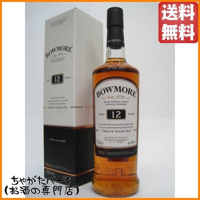 ボウモア 12年 正規品 40度 700ml【モルトウイス...
