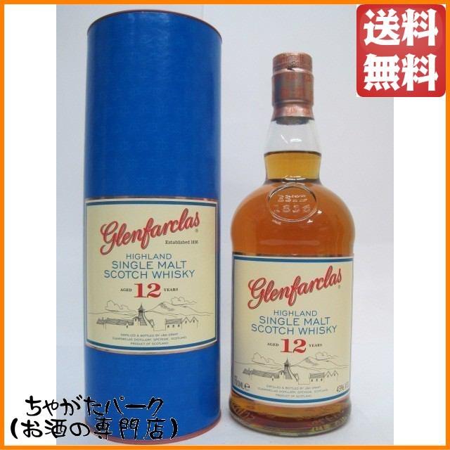 グレンファークラス 12年 正規品 43度 700ml【モ...