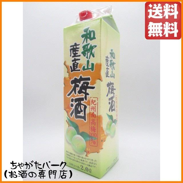和歌山産直梅酒 2Lパック 2000ml【梅酒 紙パッ...