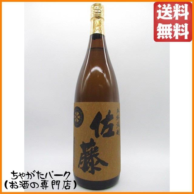 佐藤酒造 佐藤 麦焼酎 25度 1800ml ちゃがたパー...