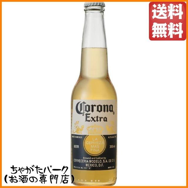 コロナ エクストラ ビール 355ml×6本セット【輸...