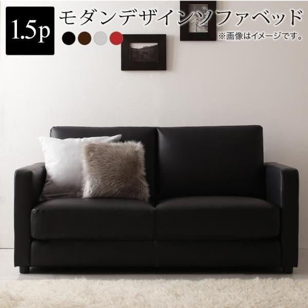 ソファーベッド モダンデザインソファベッド 1.5...