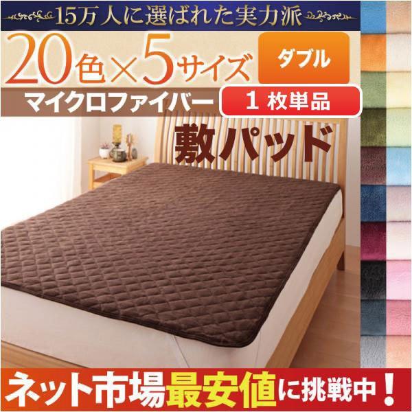 ダブル 20色から選べるマイクロファイバー 毛布 ...
