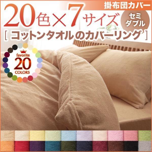 掛け布団カバー セミダブル 20色から選べる!365日...