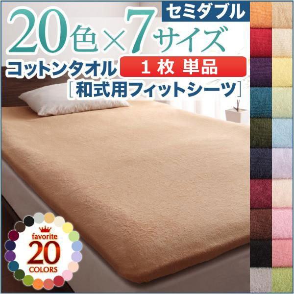 おしゃれ セミダブル 20色から選べる!ザブザブ洗...