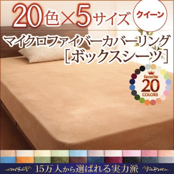 掛け布団カバー クイーン 20色から選べるマイクロ...