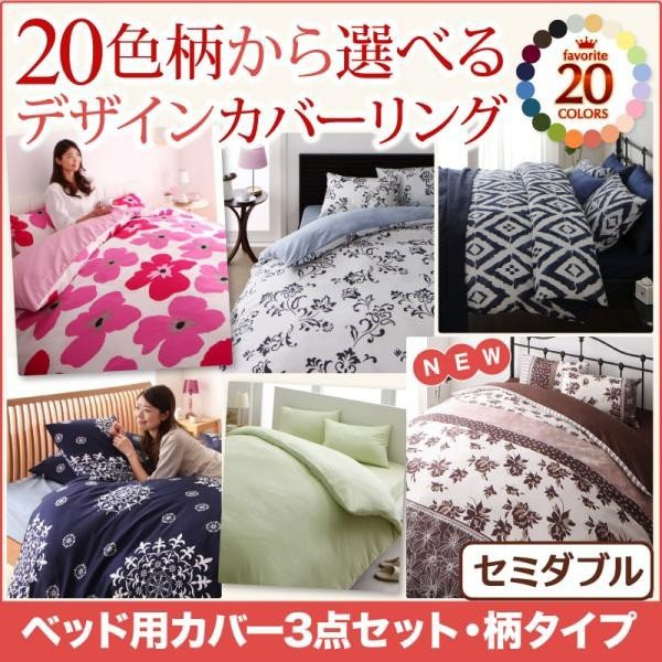 布団カバーセット セミダブル 20色柄から選べる!...