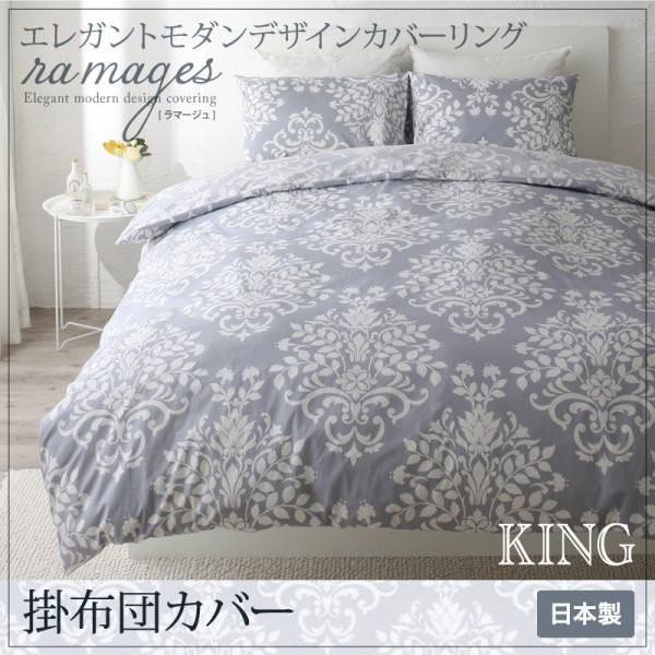おしゃれ キング エレガントモダンデザインカバー...