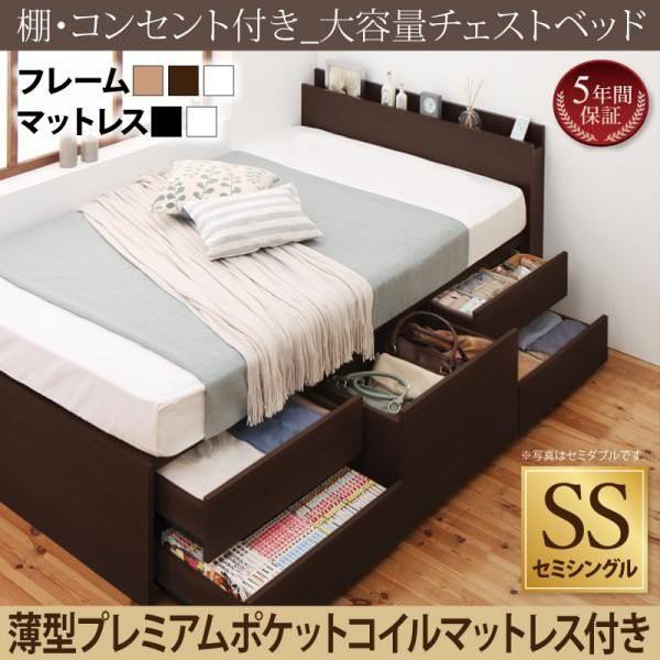 ベッドフレーム ベッド セミシングル マットレス...