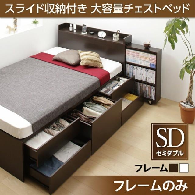 ベッドフレーム 収納ベッド セミダブル スライド...