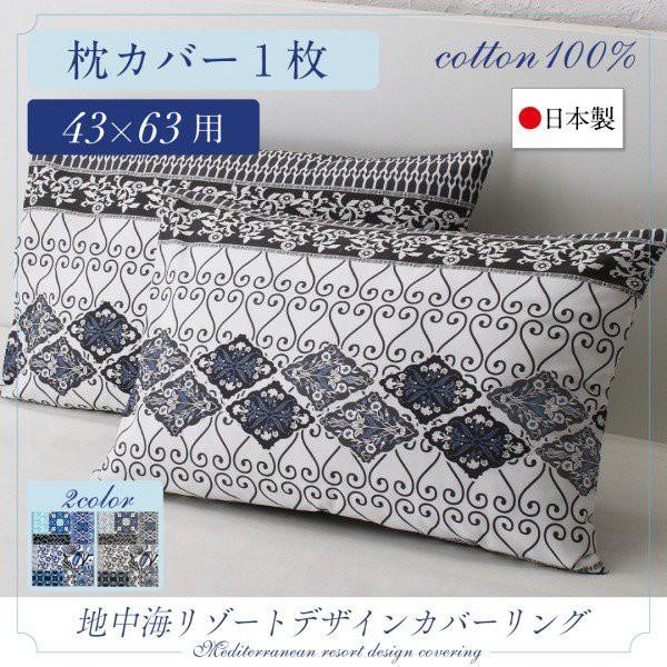 おしゃれ 日本製 綿100% 地中海リゾートデザイ...