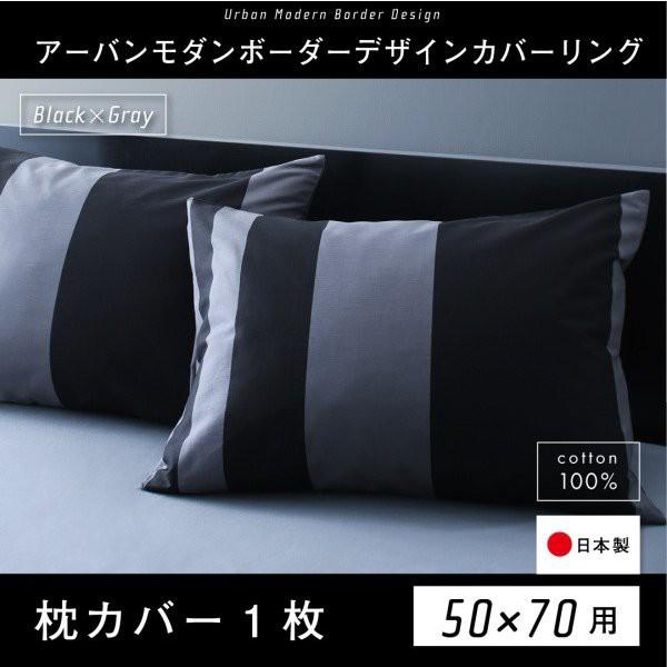 おしゃれ 日本製 綿100% アーバンモダンボーダ...