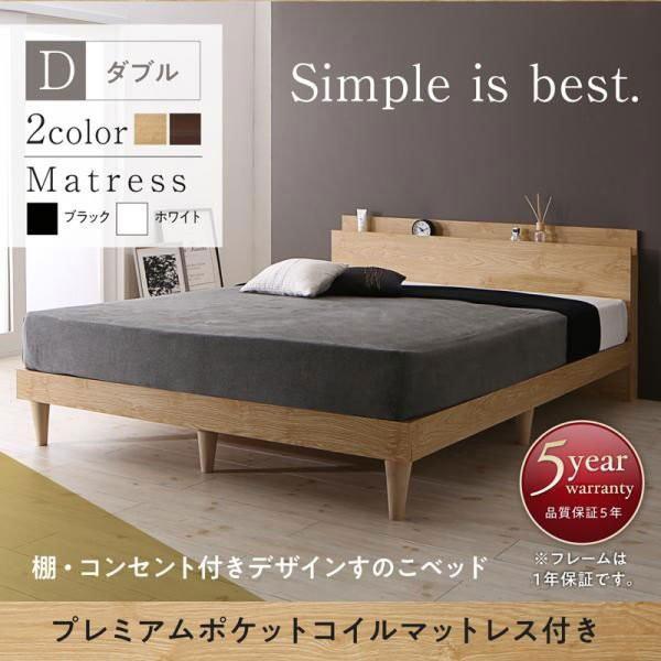 ベッドフレーム すのこベッド ダブル マットレス...
