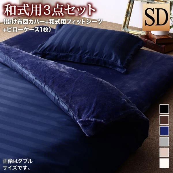 全6色 入学祝 和式用 セミダブル プレミアム毛布 ...