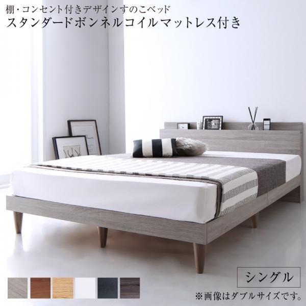 ベッドフレーム すのこベッド シングル マットレ...