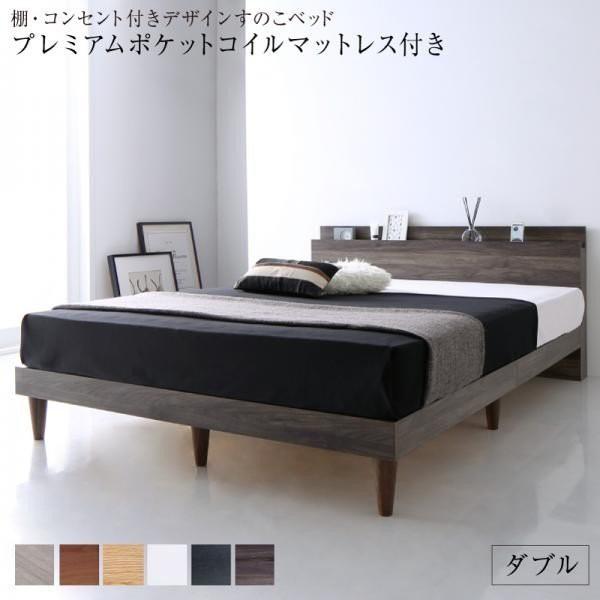 ベッドフレーム すのこベッド ダブル 棚 コンセン...