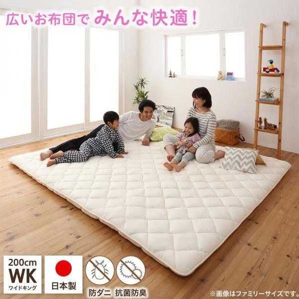 敷き布団 キング 家族みんなでゆったり広々 日本...